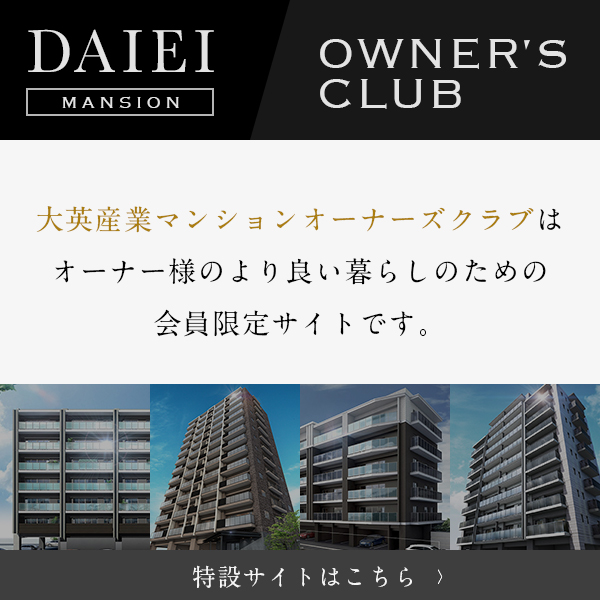 DAIEI OWNERS CLUB