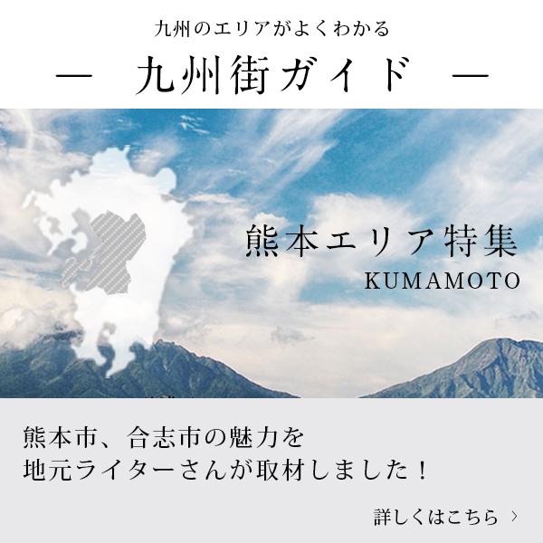 九州街ガイド