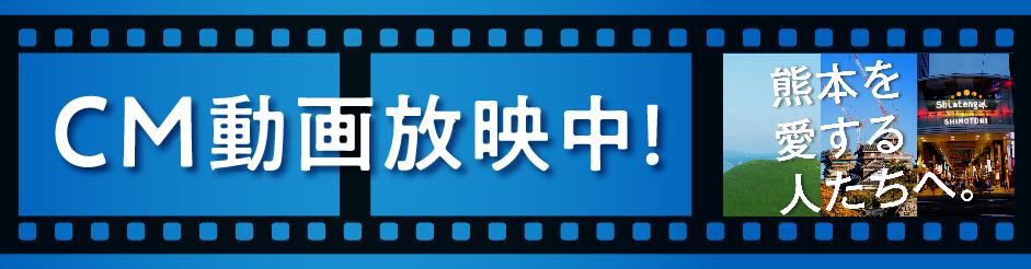 CM動画放映中