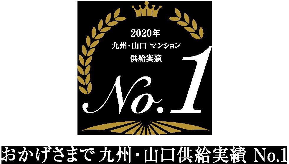 おかげさまで九州・山口販売ランキングNo.2※1