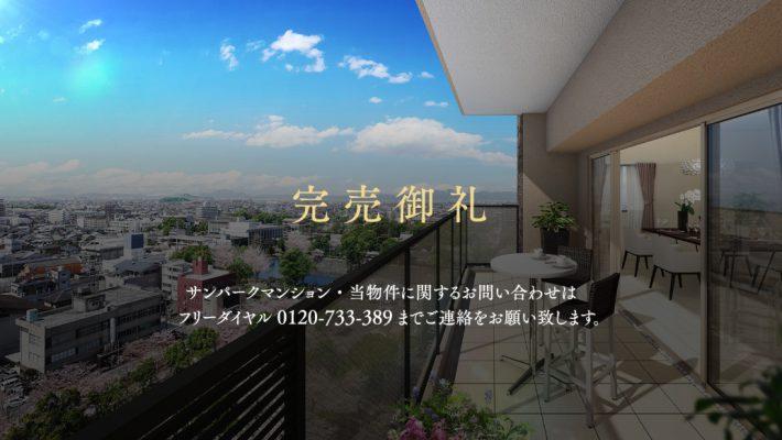 サンパーク松江城テラス