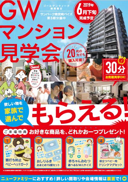【南宮崎バイズ】ゴールデンウィーク期間 営業のお知らせ