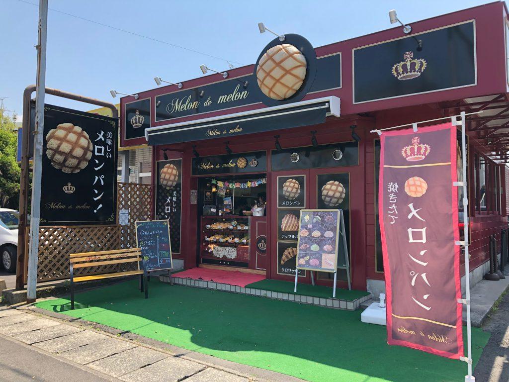 【国分中央レジデンス】焼きたて美味しいメロンパン専門店のご紹介!