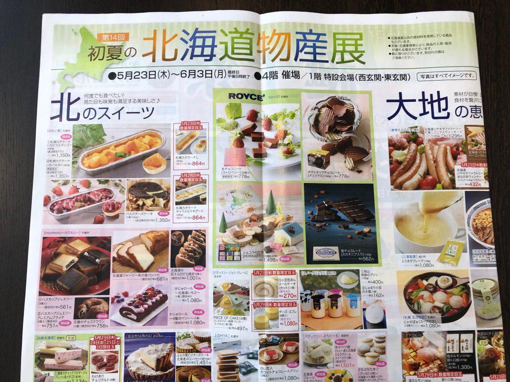【国分中央レジデンス】初夏の北海道物産展に行ってきました!