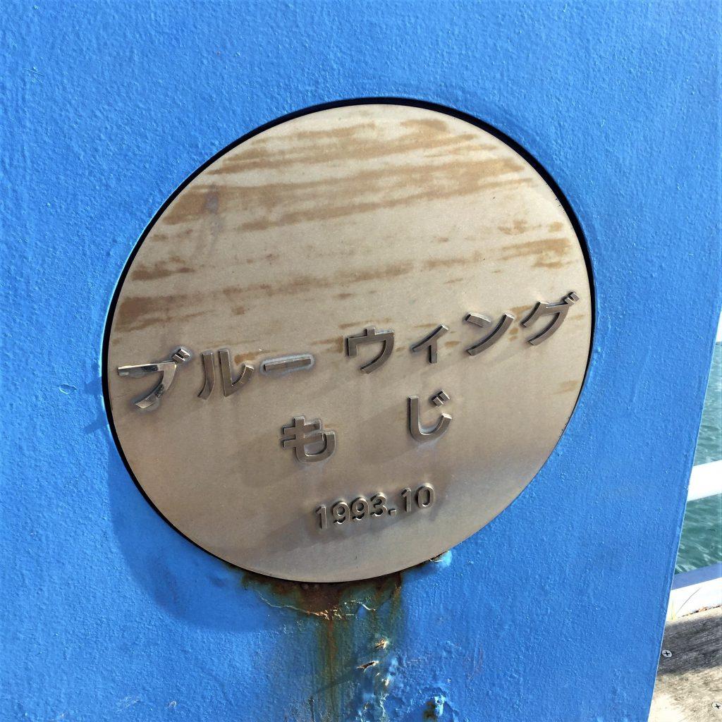 【門司港テラス】周辺施設のご紹介♪『ブルーウイングもじ』