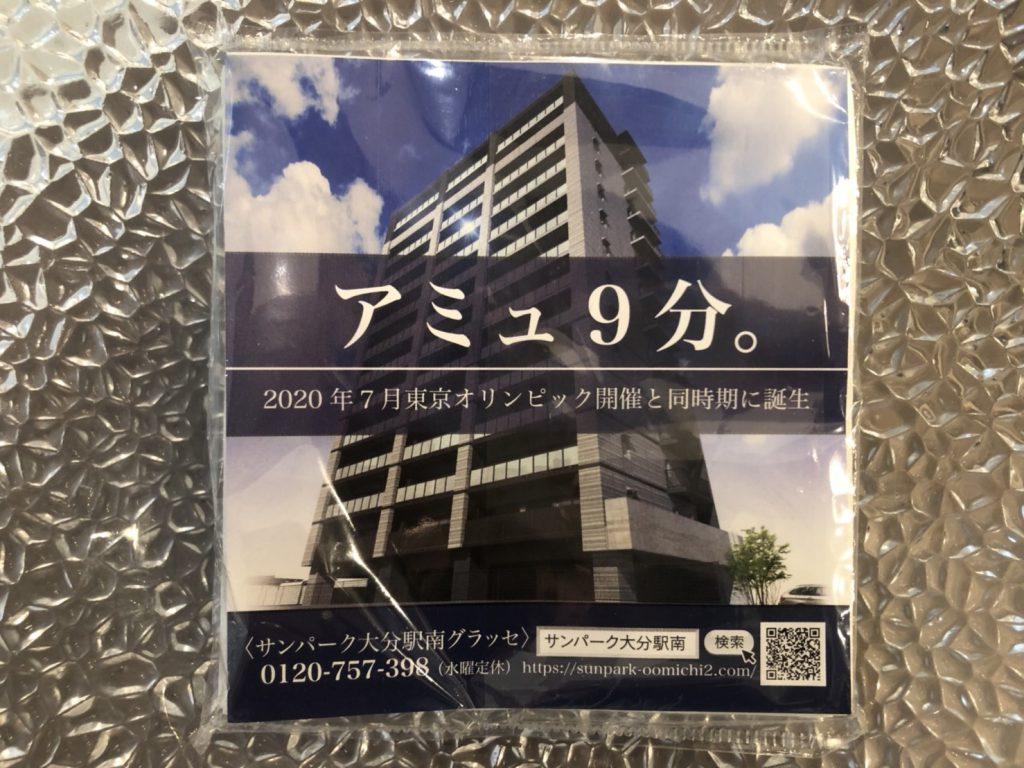 【大分駅南グラッセ】29日大分駅南口にてジョーくんが!?