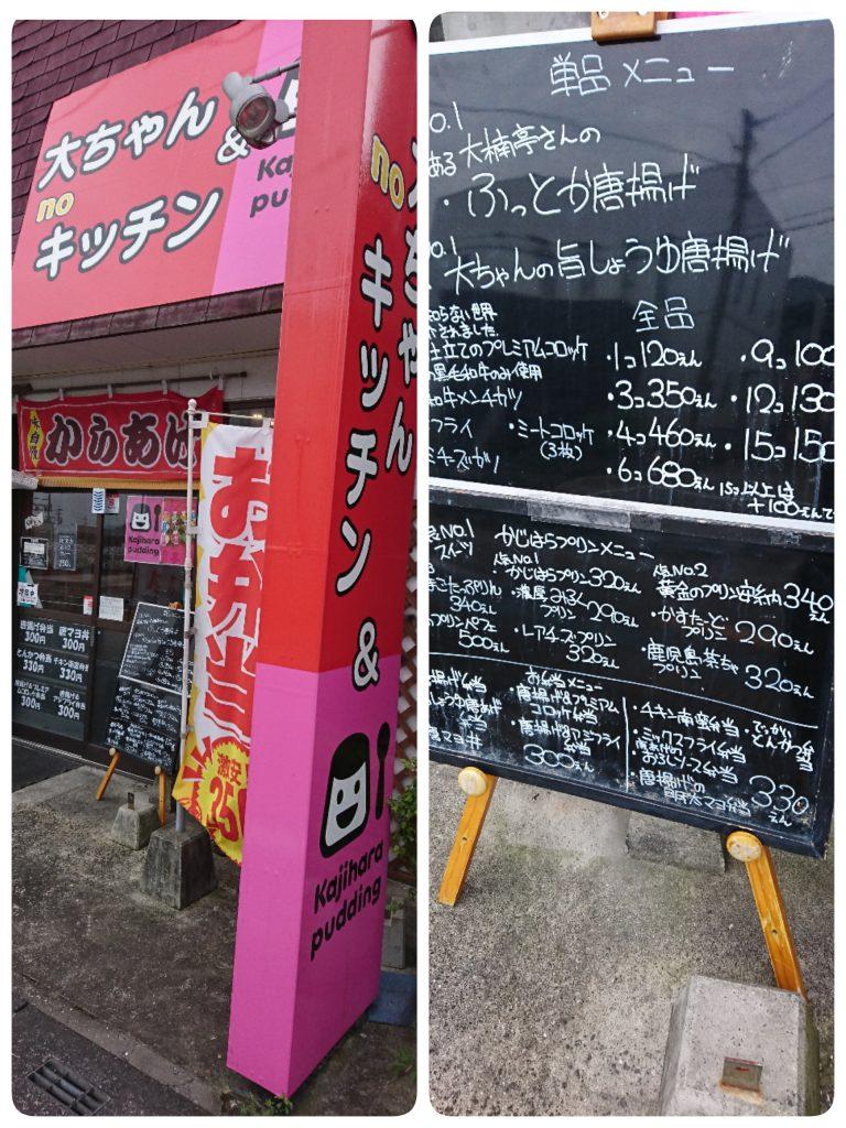 【姶良中央レジデンス】「大ちゃんnoキッチン&かじはらプリン」さんのご紹介!