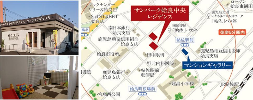 【姶良中央レジデンス】確認会開催!