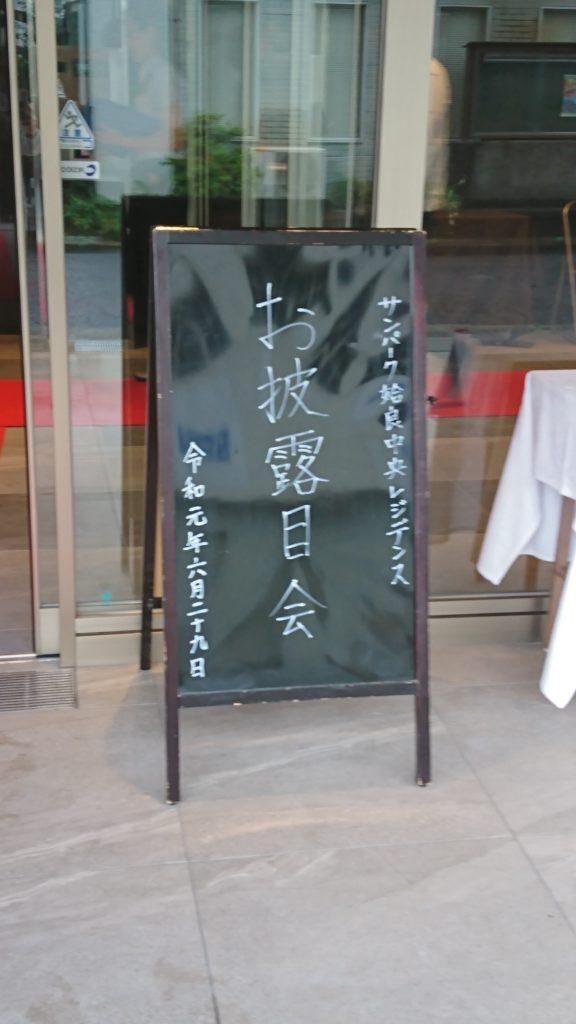 【姶良中央レジデンス】お披露目会開催!