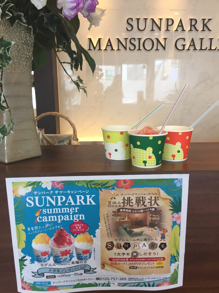 【大分駅南グラッセ】夏休みイベントのお知らせ