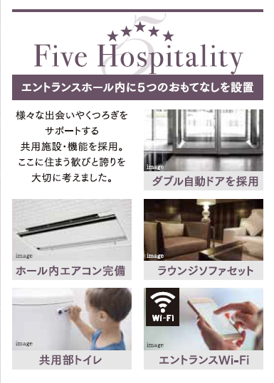 【大分駅南グラッセ】5HOSPITALITY