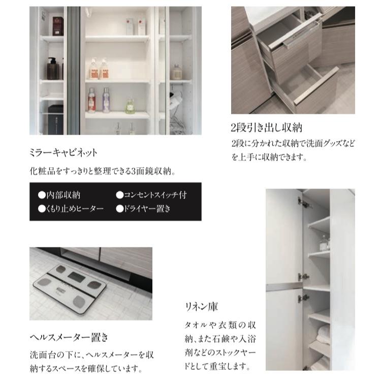 【ザ・サンパークシティ守恒】物件設備のご紹介