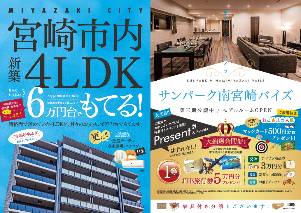 【南宮崎バイズ】宮崎市内 新築4LDK 6万円台でもてる!
