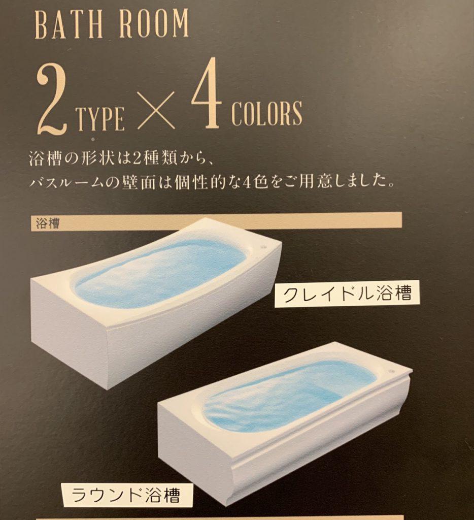 【ザ・サンパークシティ守恒】BATH ROOMのご紹介②