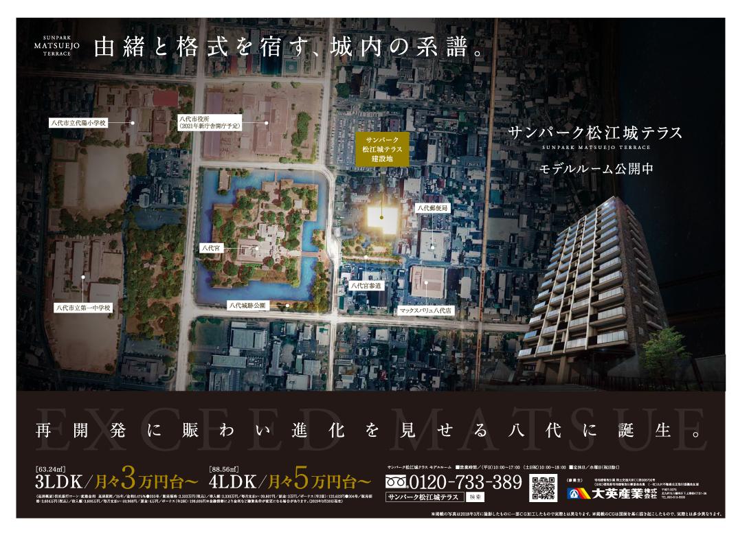 【松江城テラス】由緒と格式を宿す、城内の系譜