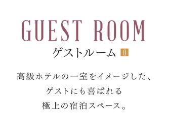 【ザ・サンパークシティ守恒】ゲストルームのご紹介