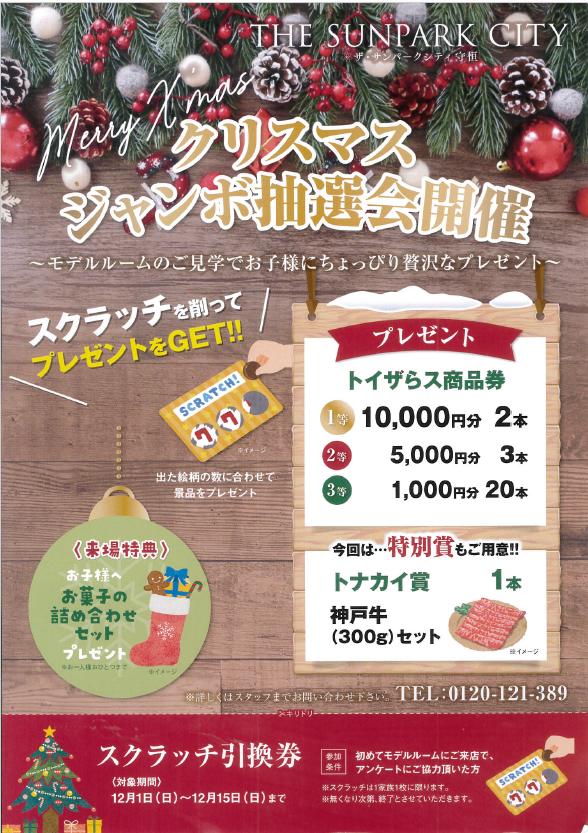 【ザ・サンパークシティ守恒】クリスマスジャンボ抽選会のお知らせ