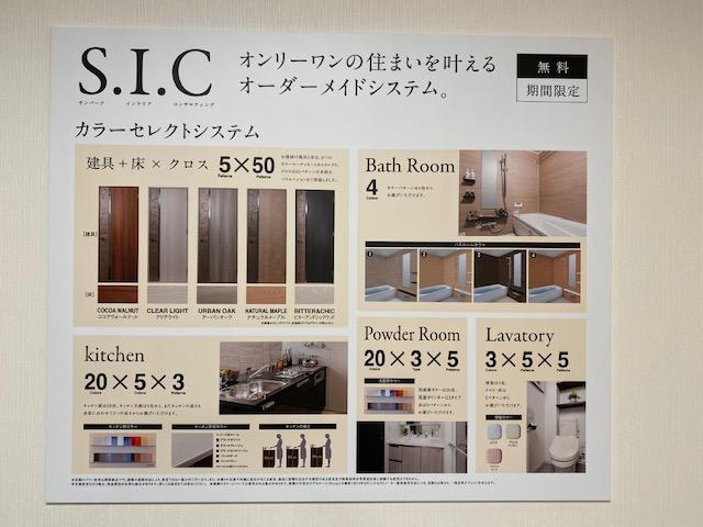 【香椎駅前グラッセ】サンパークインテリアコンサルティングのご紹介