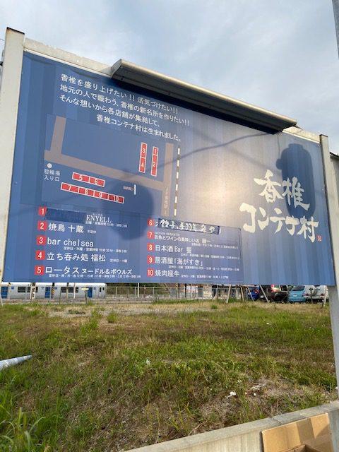 【香椎駅前グラッセ】コンテナ村の紹介