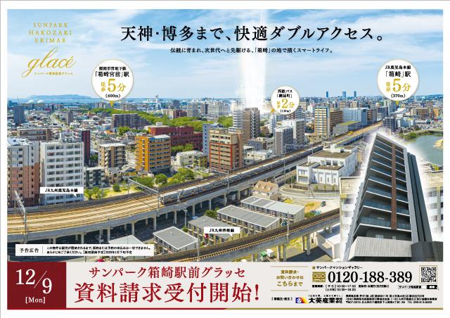 【箱崎駅前グラッセ】資料請求受付開始!