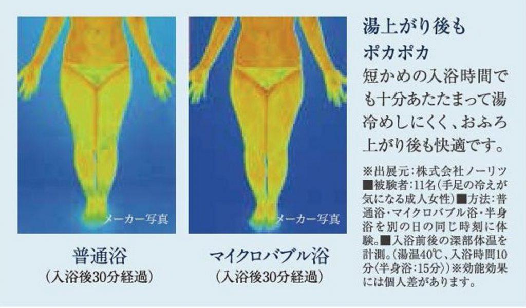 【小郡駅前レジデンス】マイクロバブル浴のご紹介
