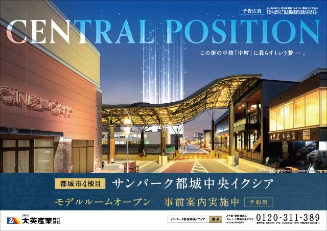 【都城中央EXIA】モデルルームオープン