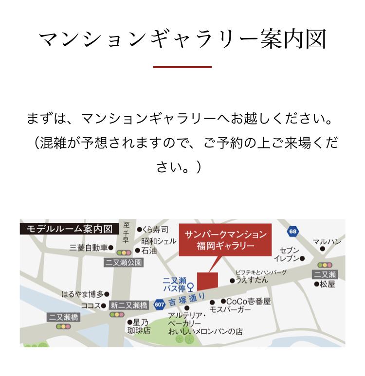 【箱崎駅前グラッセ】優先案内会のご案内
