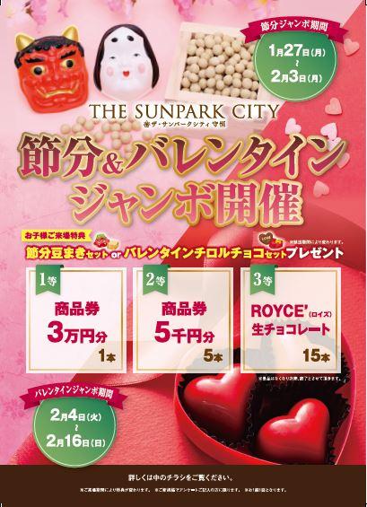【ザ・サンパークシティ守恒】節分・バレンタインイベント開催