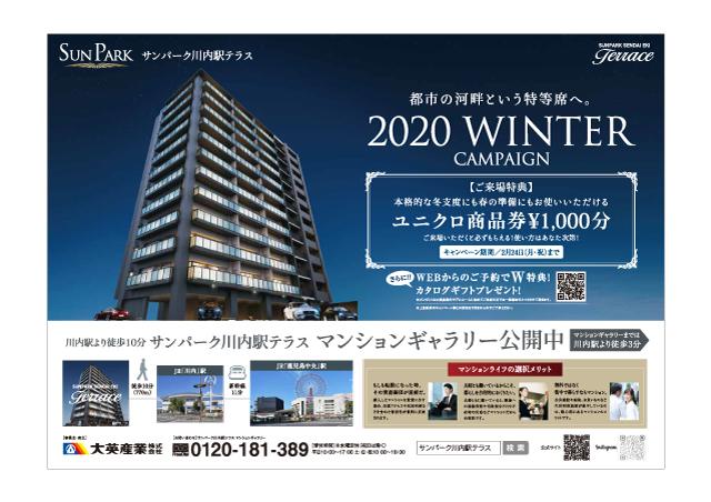 【川内駅テラス】2020 WINTER CAMPAIGN