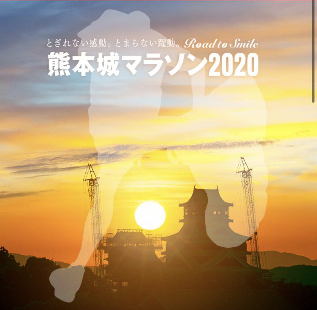 【長嶺南グラッセ】熊本城マラソン2020
