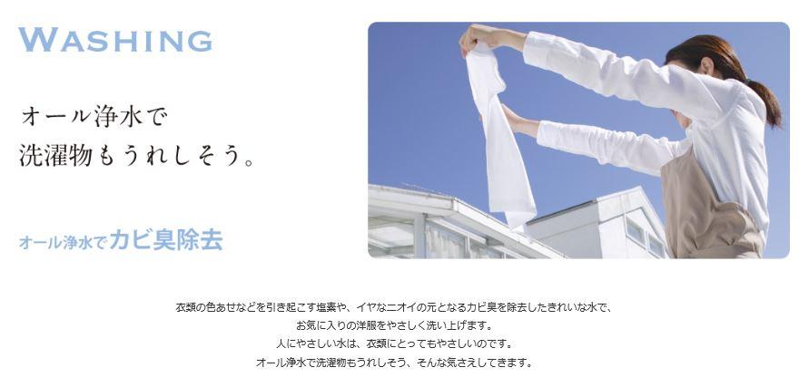 【箱崎駅前グラッセ】家中きれいなお水を♪