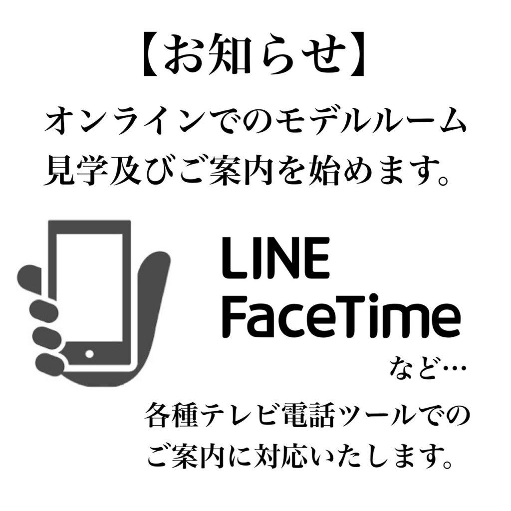 【川内駅テラス】オンライン案内始めます