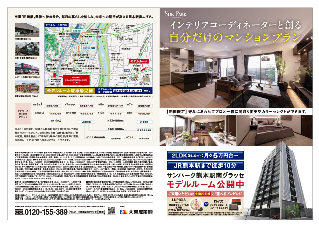 【熊本駅南グラッセ】自分だけのマンションプラン