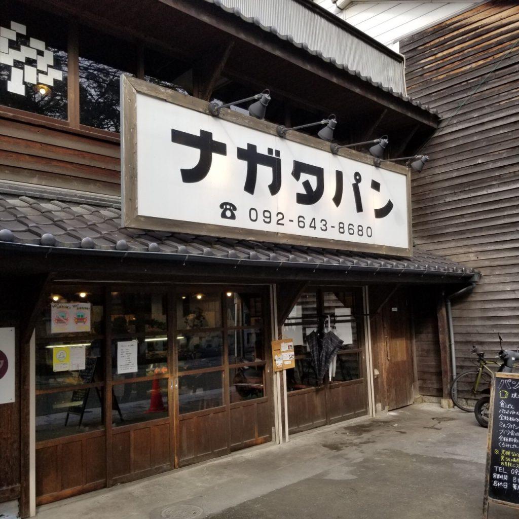 【箱崎駅前グラッセ】お散歩途中にナガタパンさんへ