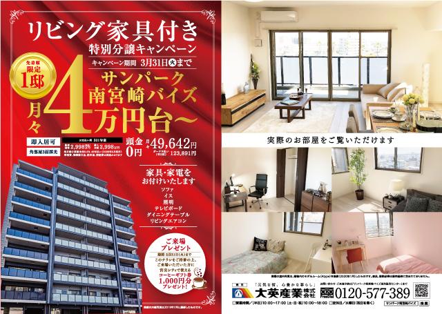【南宮崎バイズ】リビング家具付き特別分譲キャンペーン