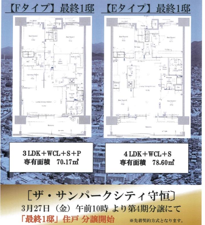 【ザ・サンパークシティ守恒】「最終1邸」住戸の販売