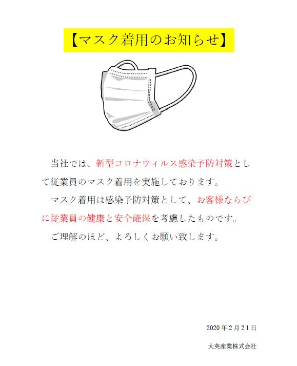 【箱崎駅前グラッセ】新型コロナウイルス予防