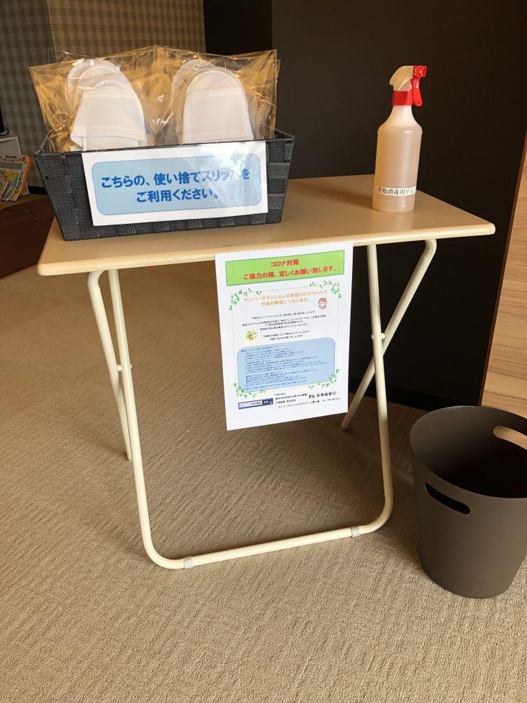 【桜町南ヴィータジオーネ】新型コロナウィルス感染拡大対策