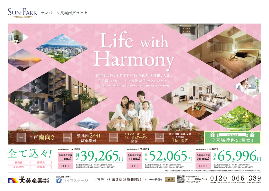 【長嶺南グラッセ】Life-with-Harmony