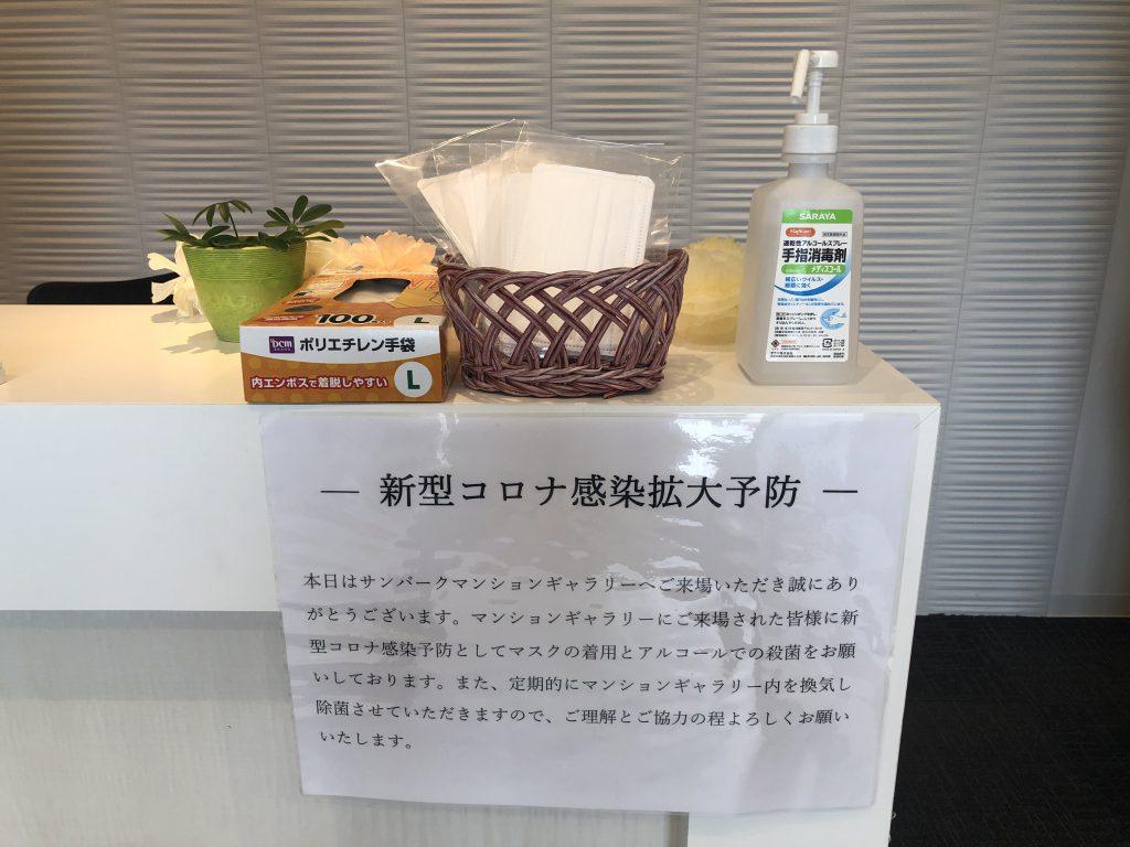 【長嶺南グラッセ】コロナ感染予防対策