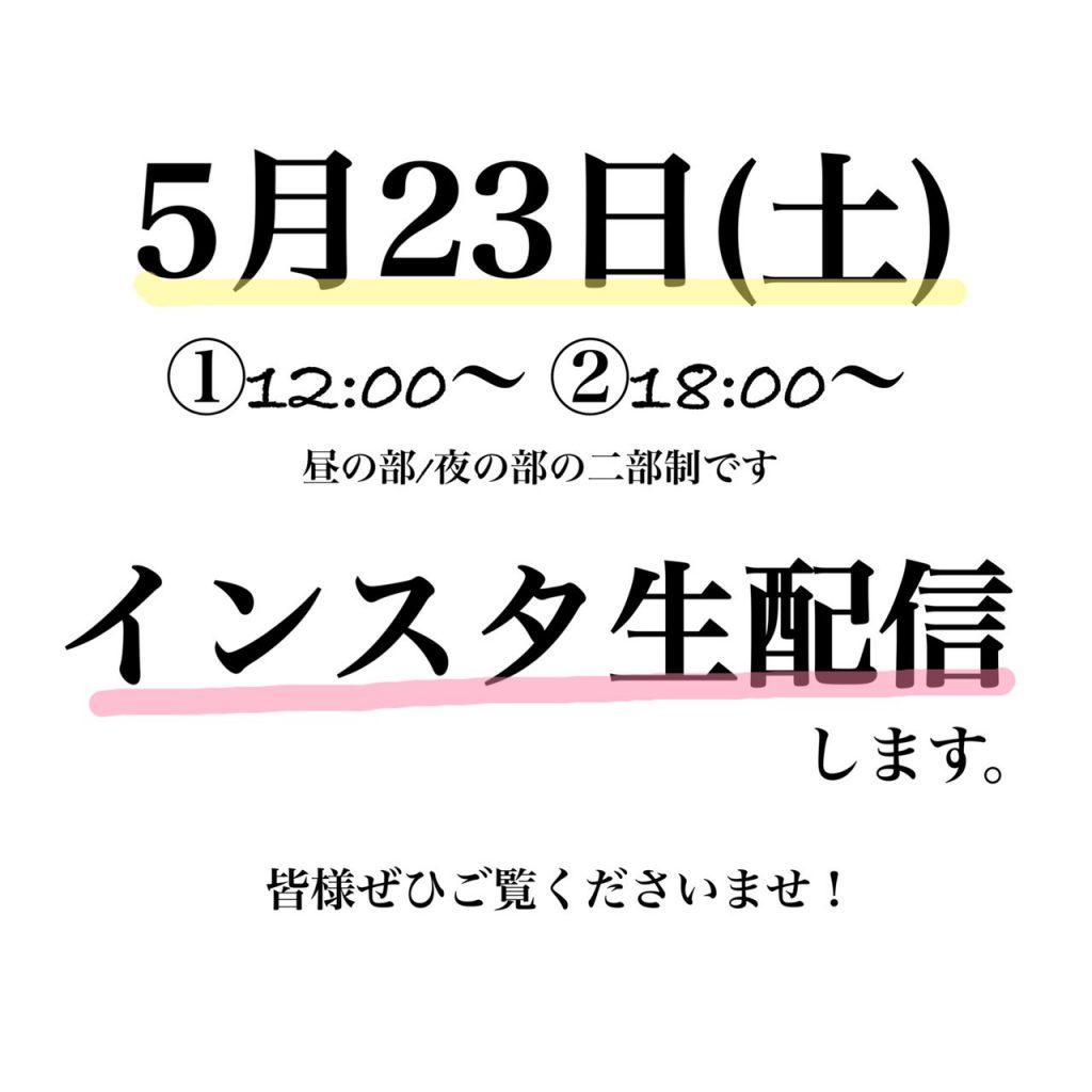 【川内駅テラス】インスタライブ開催決定