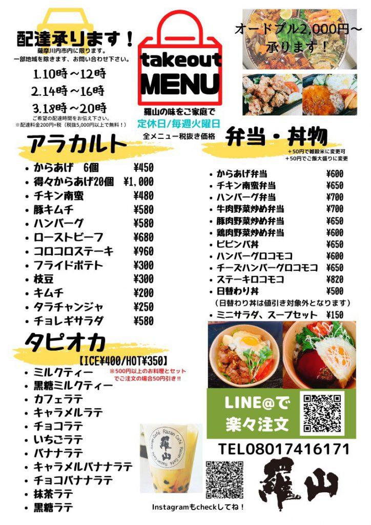【川内駅テラス】テイクアウトご紹介~羅山~