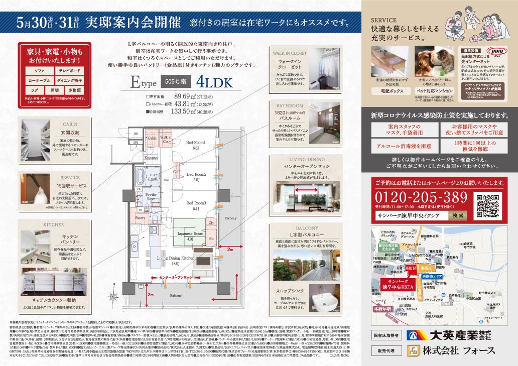【諫早中央EXIA】リビング家具付き分譲