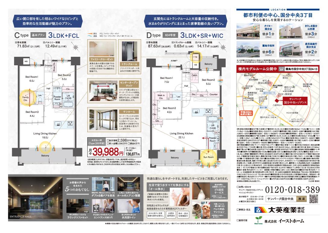 【国分中央レジデンス】棟内モデルルームオープン