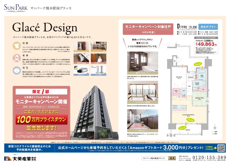 【熊本駅南グラッセ】Glase Design