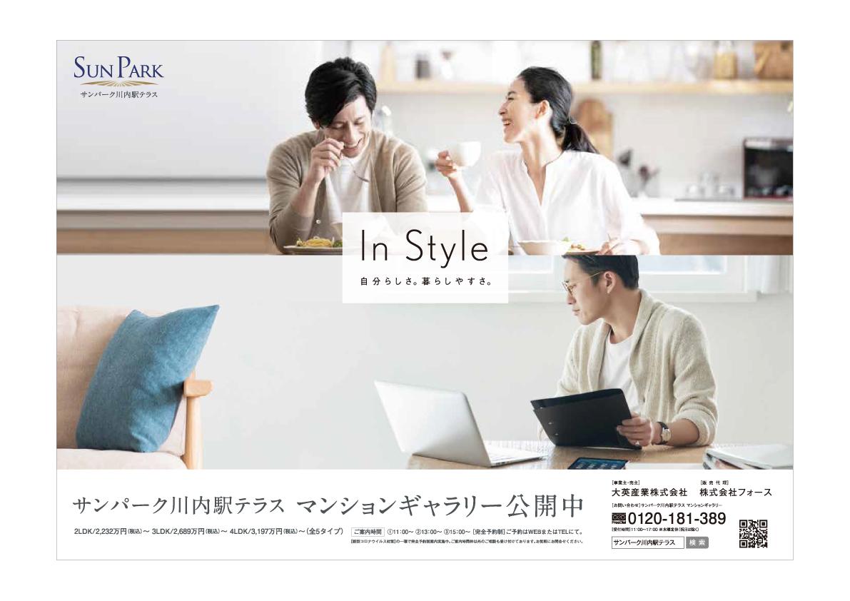 【川内駅テラス】マンションギャラリー公開中