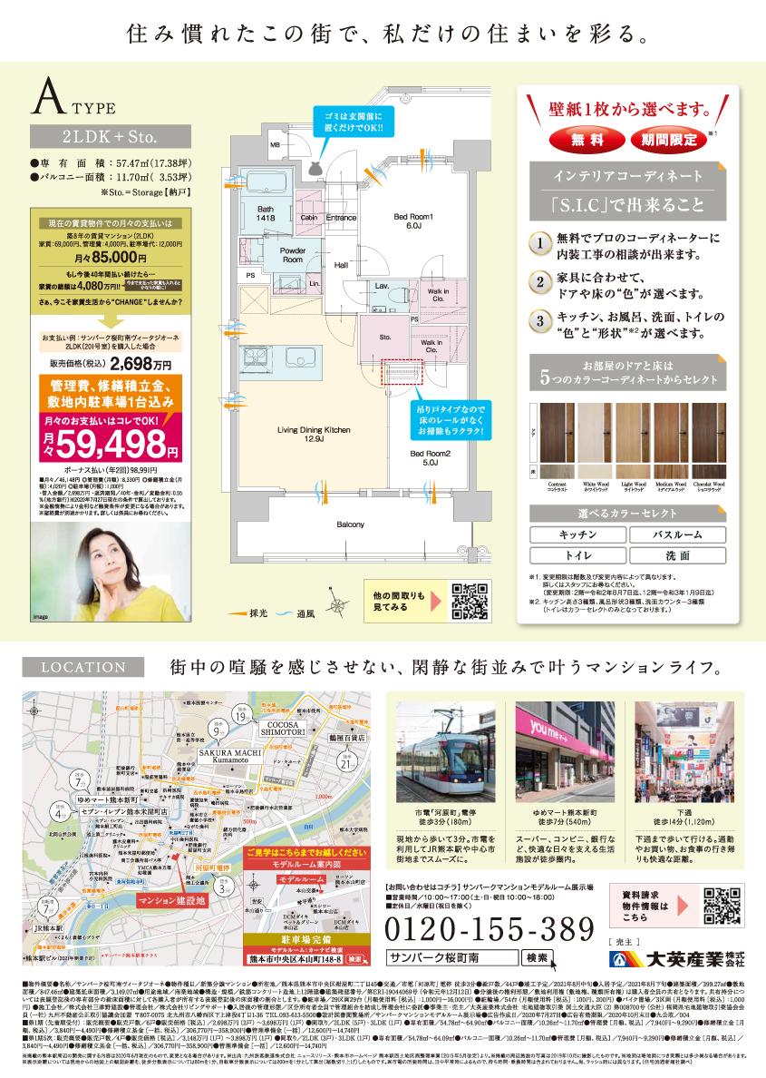 【桜町南ヴィータジオーネ】今と変わらない住環境で資産形成を考える