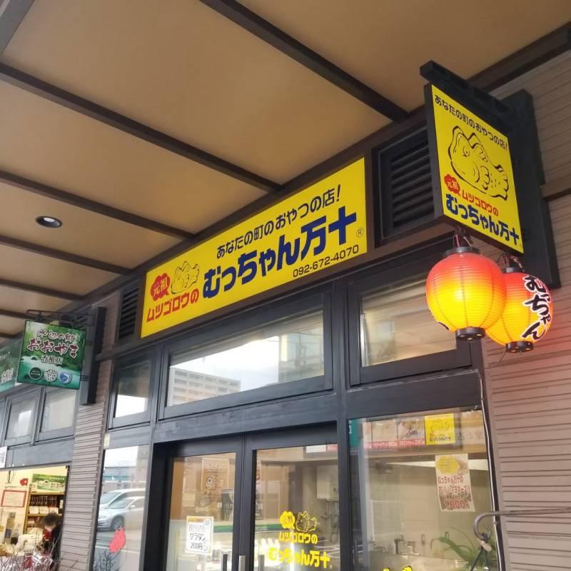 【香椎駅前グラッセ】むっちゃん万十に行ってきました!