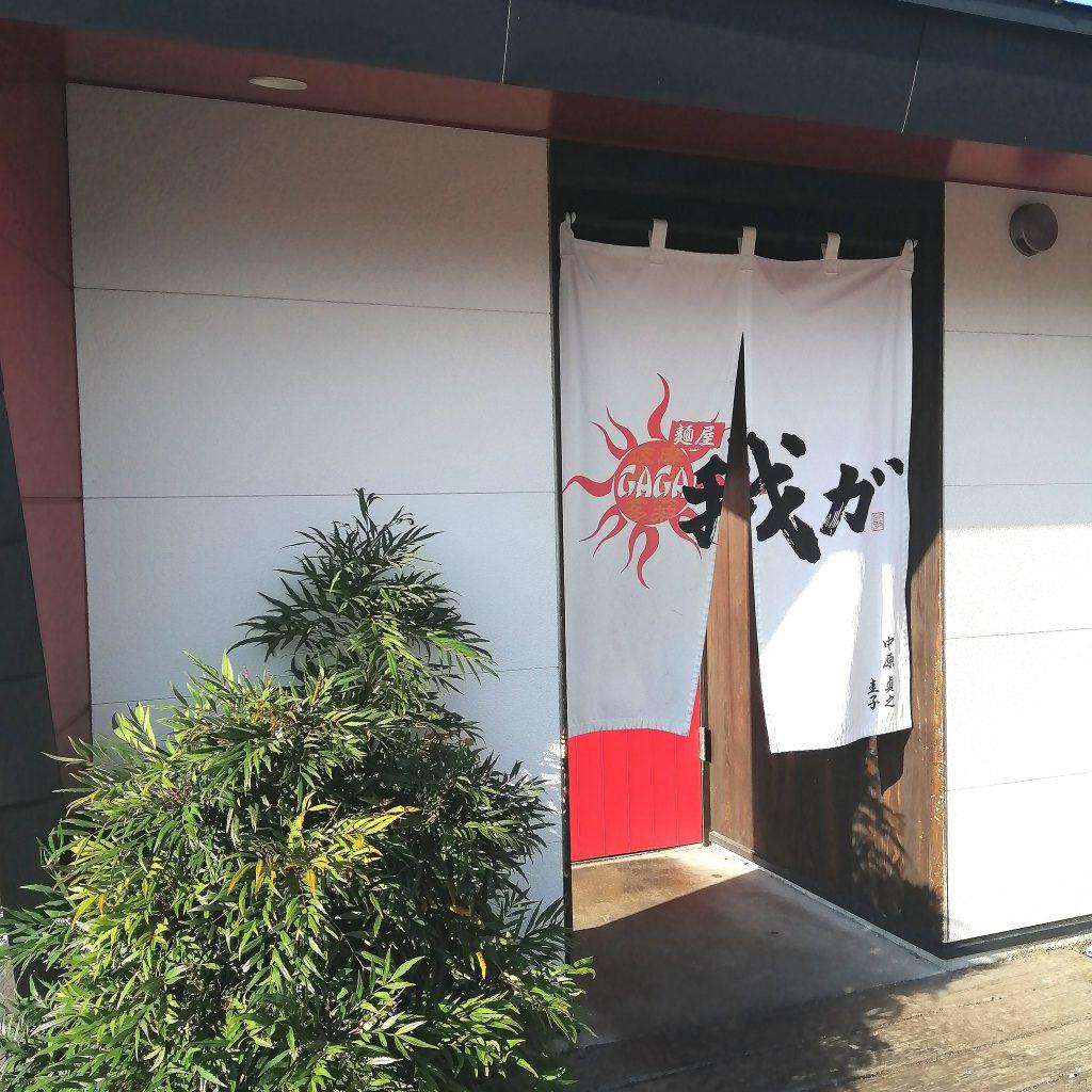 【小郡駅前レジデンス】人気の小郡ラーメンのお店♪「麺屋 我ガ」