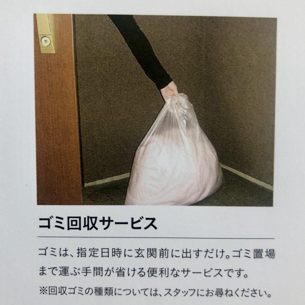 【長嶺南グラッセ】便利な家事機能